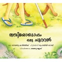 A Walk With Thambi/Thambiyodoppam Oru Chuttal (Malayalam)