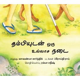 A Walk With Thambi/Thambiyudan Oru Ullaasa Nadai (Tamil)