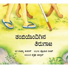 A Walk With Thambi/Tambiyondigina Tirugaataa (Kannada)