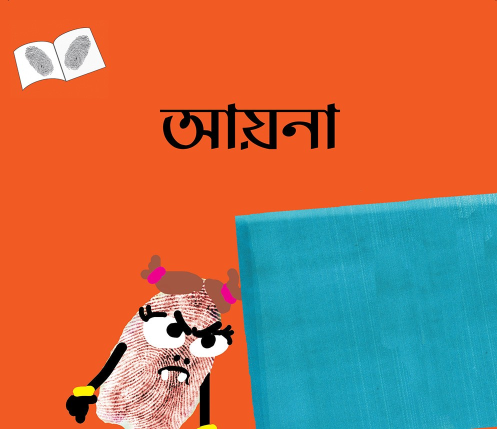 Mirror/Aaina (Bengali)