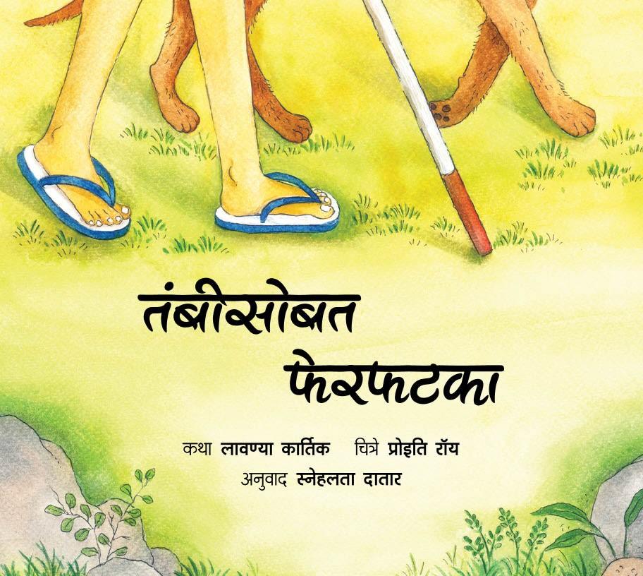 A Walk With Thambi/Tambisobat Pherphatka (Marathi)