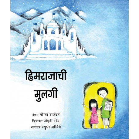 The Snow King's Daughter/Himraajaachi Mulgi (Marathi)