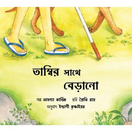 A Walk With Thambi/Tambir Shaathey Byarano (Bengali)