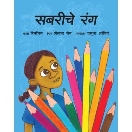 Sabri's Colours/Sabrichey Rang (Marathi)