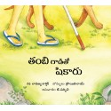 A Walk With Thambi/Tambi Gaadito Shikaaru(Telugu)