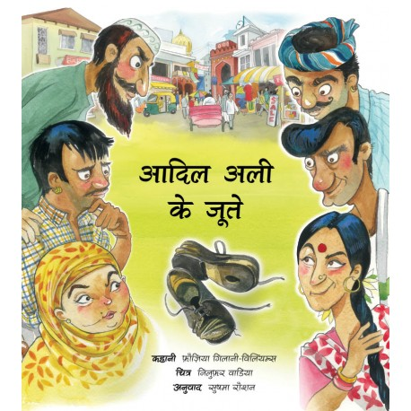 Adil Ali's Shoes/Adil Ali ke joote  (Hindi)