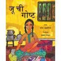 Ju's Story/Ju Chi Gosht (Marathi)
