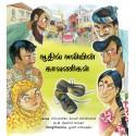 Adil Ali's Shoes/Adil Alivin Kaalanigal (Tamil)