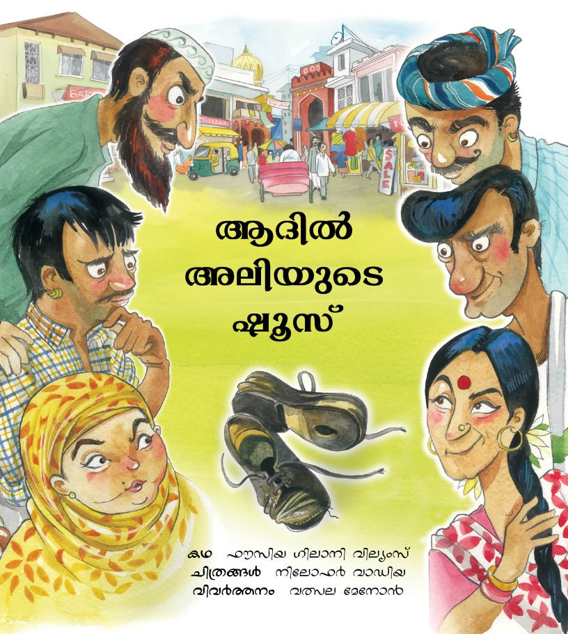 Adil Ali's Shoes/Adil Aliyude Shoes (Malayalam)