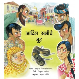 Adil Ali's Shoes/Adil Aliche Boot (Marathi)