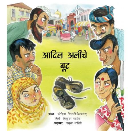 Adil Ali's Shoes/Adil Aliche Boot (Marathi)