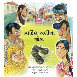 Adil Ali's Shoes/Adil Alina Joda (Gujarati)