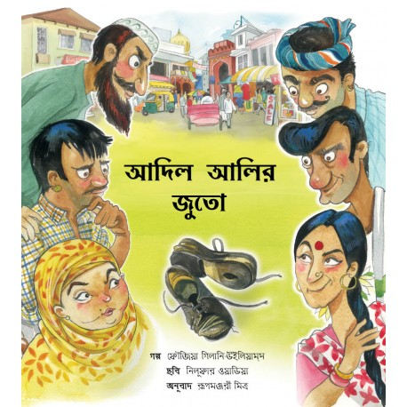 Adil Ali's Shoes/Adil Alir Joota (Bengali)