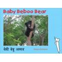 Baby Beboo Bear/Baby Beboo Asval (English-Marathi)