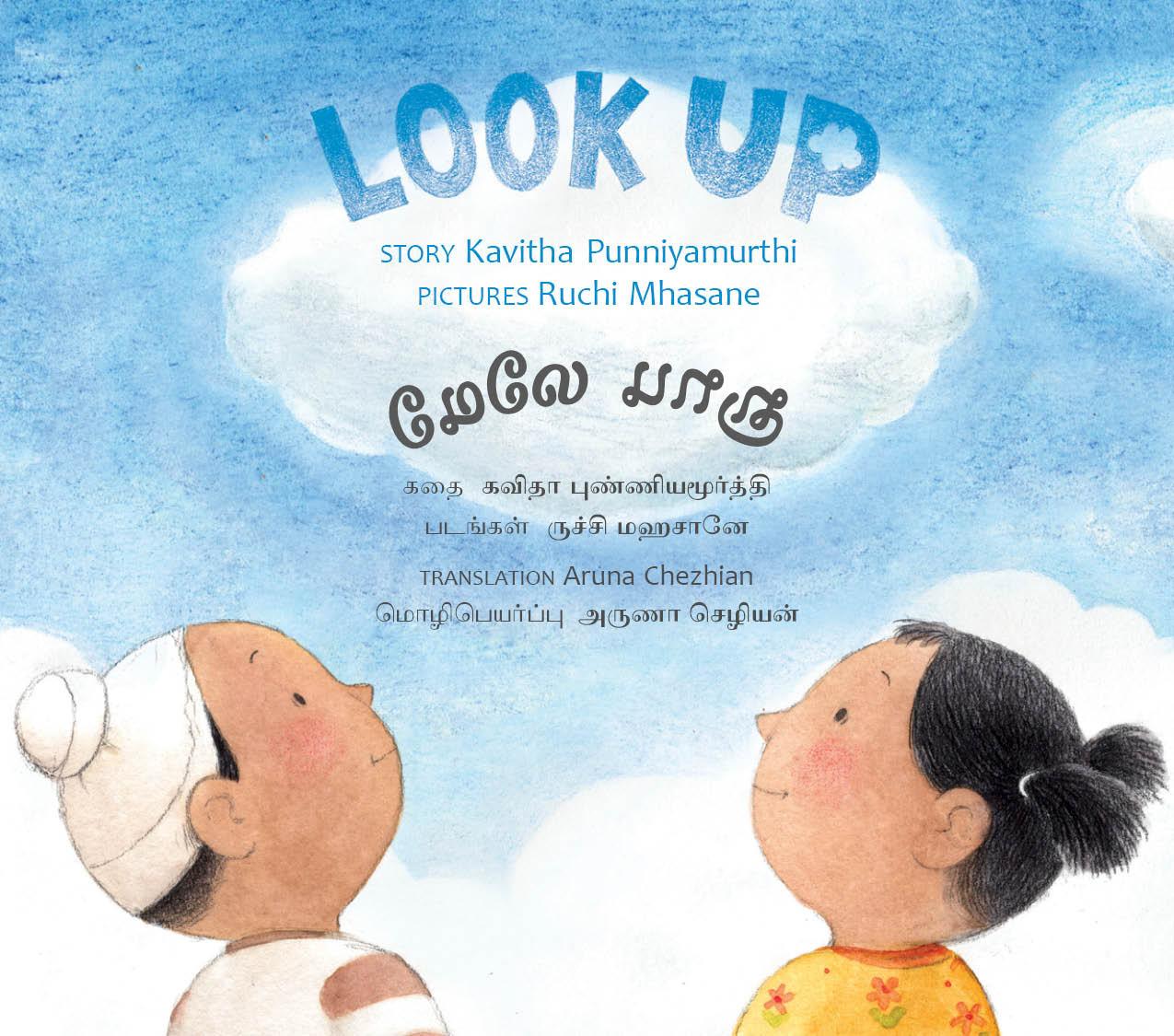 Look Up/Maelae Paaru (English-Tamil)