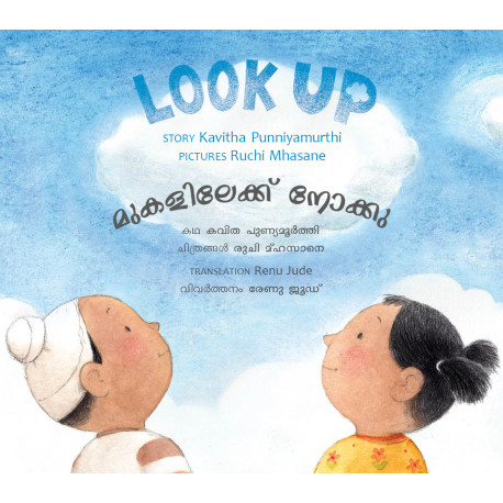 Look Up/Mukallilekka Nokku (English-Malayalam) - Tulika Books