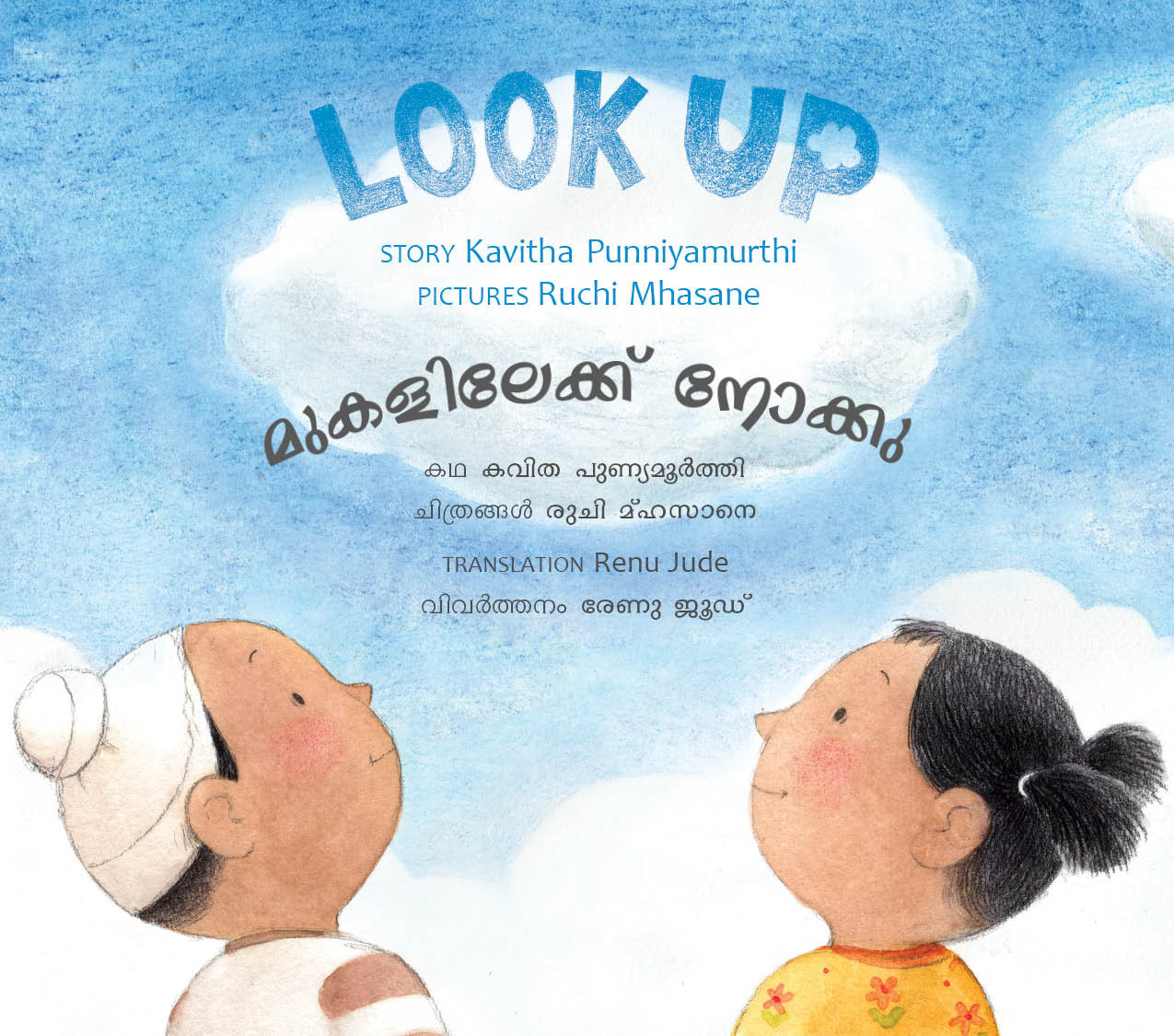 Look Up/Mukallilekka Nokku (English-Malayalam)