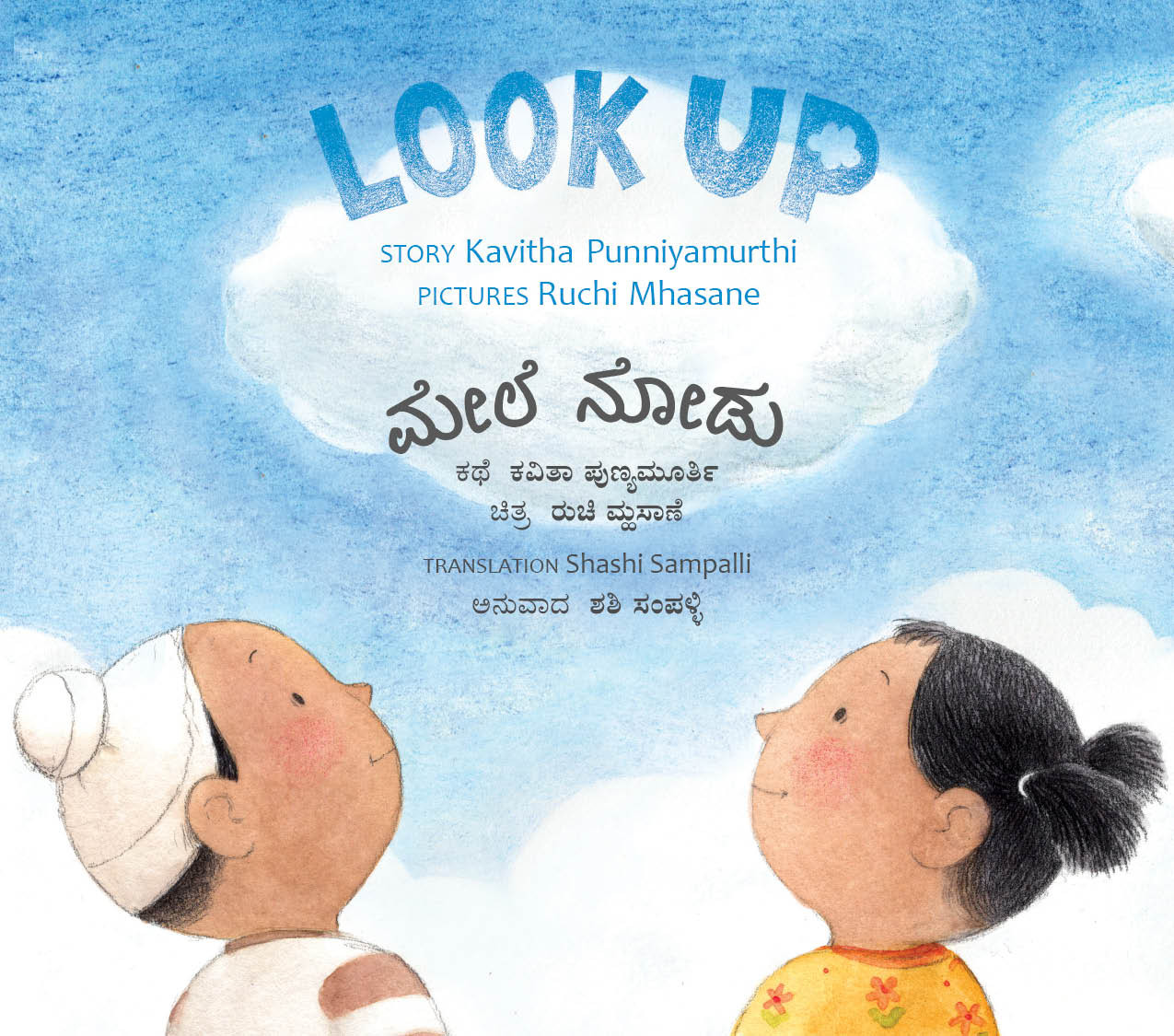 Look Up/Mele Nodu  (English-Kannada)