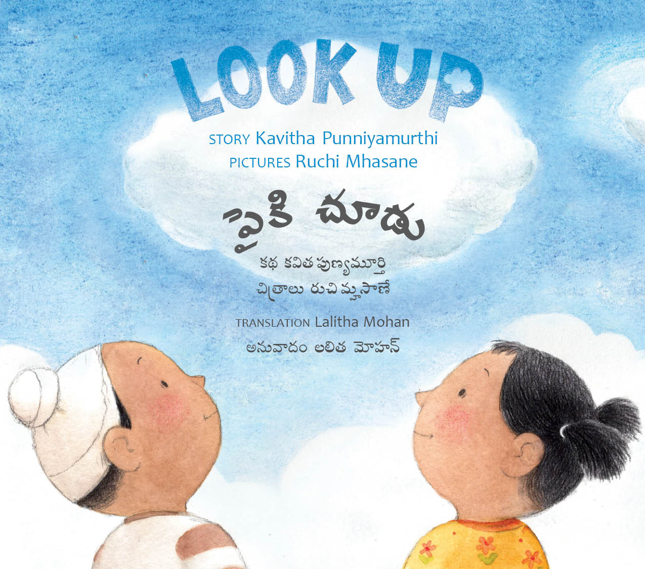 Look Up/Paiki Choodu (English-Telugu)