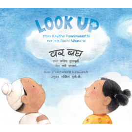 Look Up/Var Bagh  (English-Marathi)