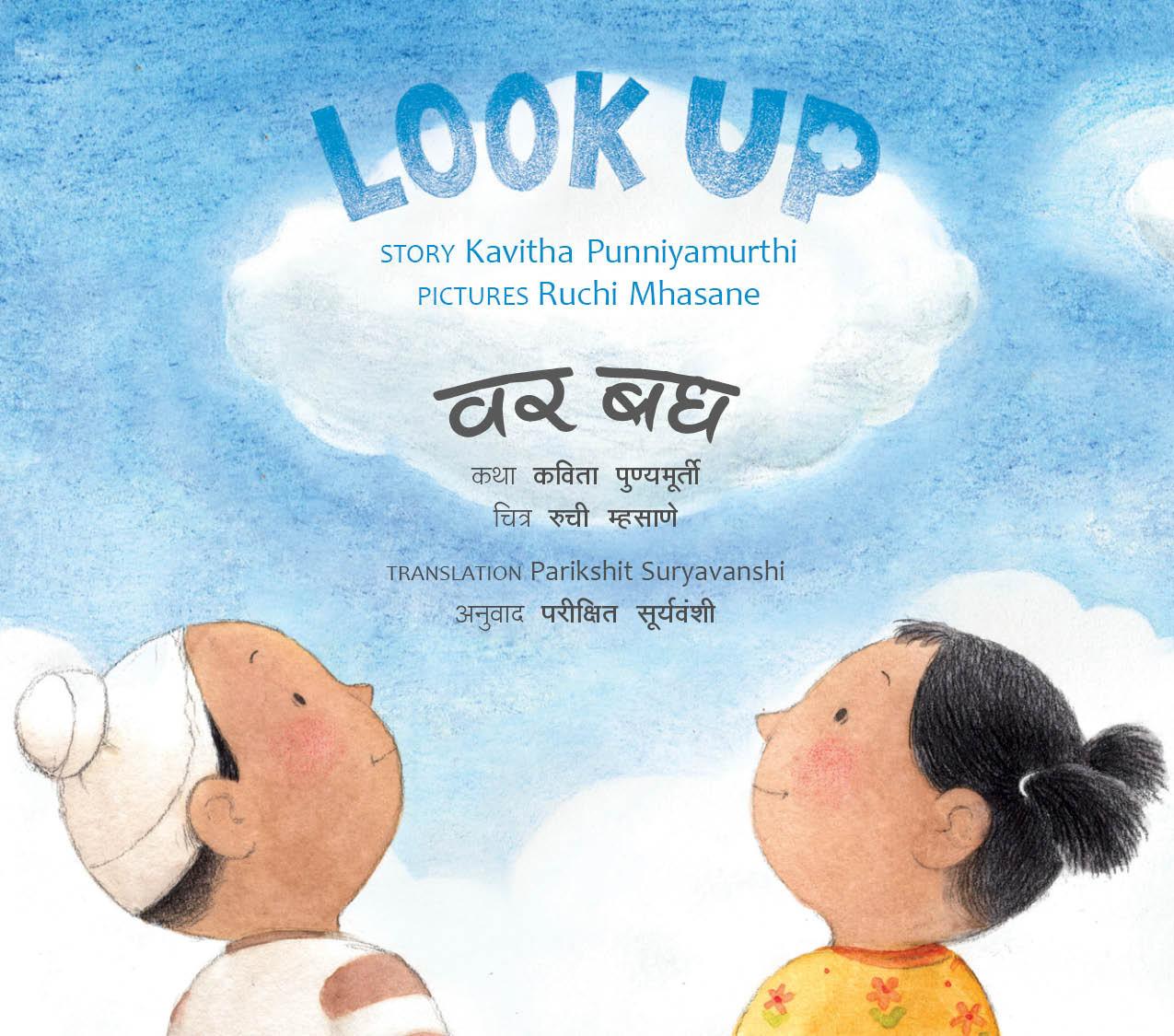 Look Up/Var Bagh  (English-Marathi)