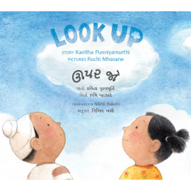 Look Up/Upar Jo (English-Gujarati)