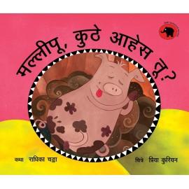 Mallipoo, Where Are You?/Mallipoo, Kuthey Ahes Tu? (Marathi)