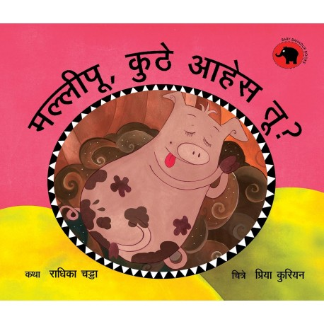 Mallipoo, Where Are You?/Mallipoo, Kuthey Ahes Tu? (Marathi)