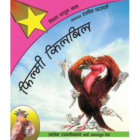 Birdywood Buzz/Filmi Kilbil: Gidhood Partoon Ala (Marathi)