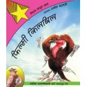 Birdywood Buzz/Filmi Kilbil: Gidhood Partoon Ala (Marathi)