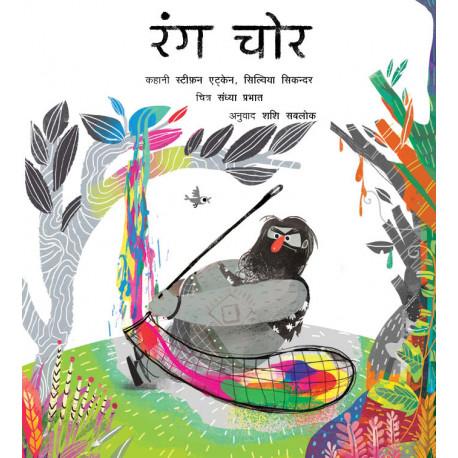 The Colour Thief/Rang Chor (Hindi)