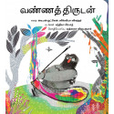 The Colour Thief/Vanna Thirudan  (Tamil)