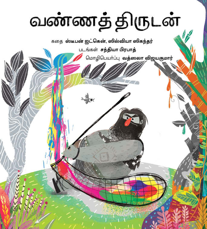 The Colour Thief/Vanna Thirudan  (Tamil)