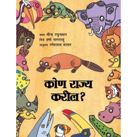 Who Will Rule/Kone Rajya Kareel? (Marathi)