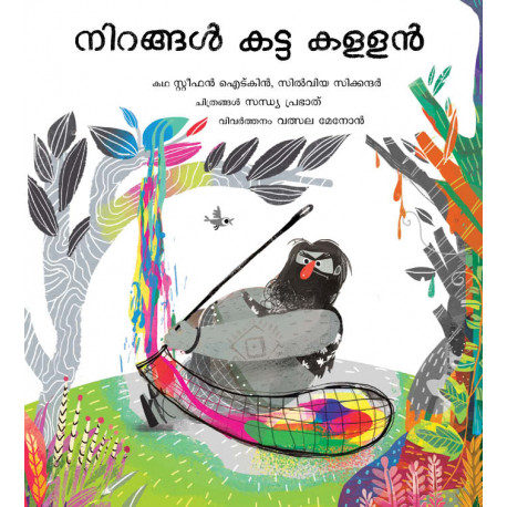 The Colour Thief/Nirangal Katta Kallan (Malayalam)
