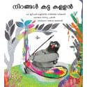 The Colour Thief/Nirangal Katta Kallan (Malayalam)