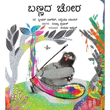 The Colour Thief/Bannada Chora (Kannada)
