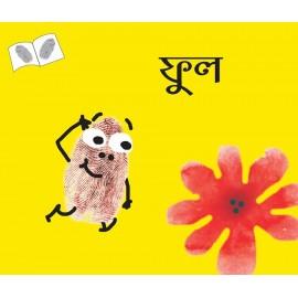 Flower/Phool (Bengali)