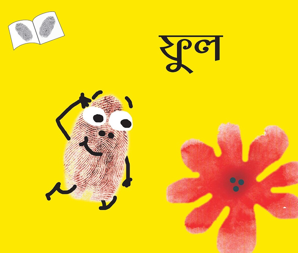 Flower/Phool (Bengali)