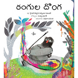 The Colour Thief/Rangula Donga (Telugu)
