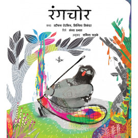 The Colour Thief/Rangchor (Marathi)