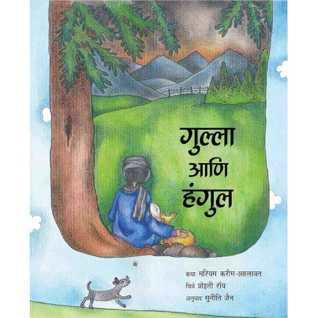 Gulla And The Hangul/Gulla Aani Hangul (Marathi)
