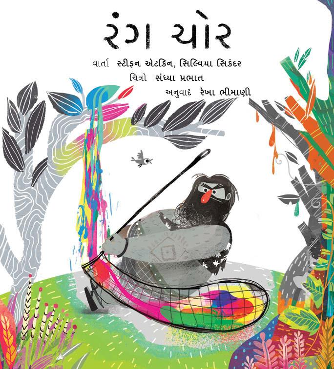 The Colour Thief/Rang Chor (Gujarati)