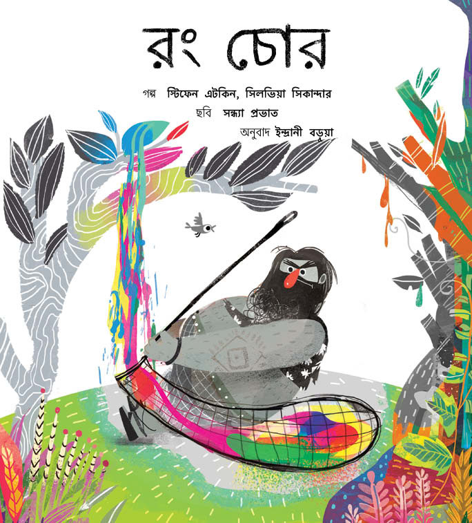 The Colour Thief/Rong Chor (Bengali)