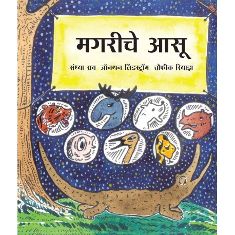 Crocodile Tears/Magareechey Aasu (Marathi)