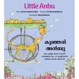 Little Anbu/Kunjan Anbu (English-Malayalam)