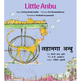 Little Anbu/Lahaanga Anbu (English-Marathi)
