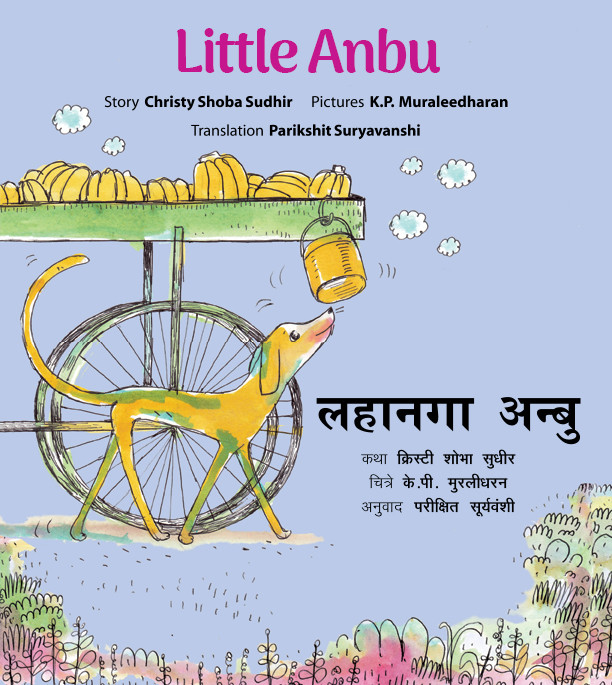 Little Anbu/Lahaanga Anbu (English-Marathi)