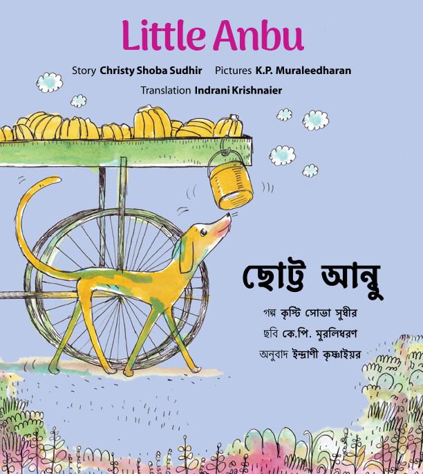 Little Anbu/Chotto Anbu (English-Bengali)