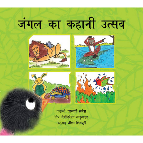 The Jungle Storytelling Festival/Jangal Ka Kahani Utsav (Hindi)